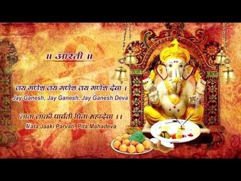 श्री गणेश आरती | Shree Ganesh Aarti Lyrics in (Hindi & English)