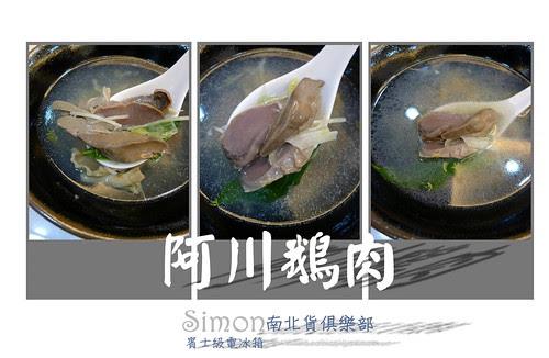 阿川鵝肉5.jpg