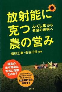 放射能に克つ農の営み