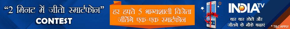 """IndiaTV India TV -India TV –""""2 मिनट में जीतो स्मार्टफोन कांटेस्ट"""""""