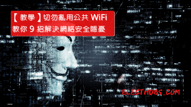 【上網安全】用免費公共 WiFi 要學 9 招保安全、防資料外洩