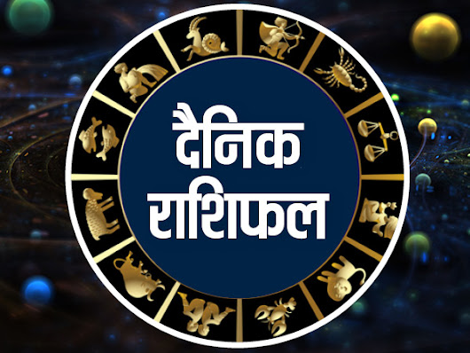 Horoscope: 21 अक्टूबर का राशिफल | Today's Horoscope in Hindi, Aaj Ka Rashifal 21 October Dainik Rashifal in Hindi - Hindi Oneindia