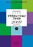 イラストレーションファイル2009 下巻 (玄光社MOOK)