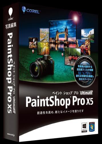 Free PaintShop Pro X5 Ultimate Activation Code
