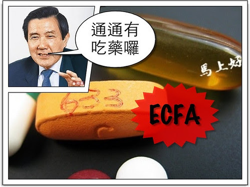 馬英九詐騙偽藥集團