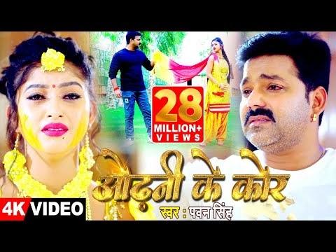 Odhani Ke Kor  - Download |MP3-MP4-Lyrics| Pawan Singh | Bhojpuri Sad Song 2021