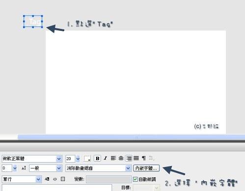 3D-3-內嵌字體-1