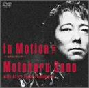 In motion 2001~植民地の夜は更けて [DVD]
