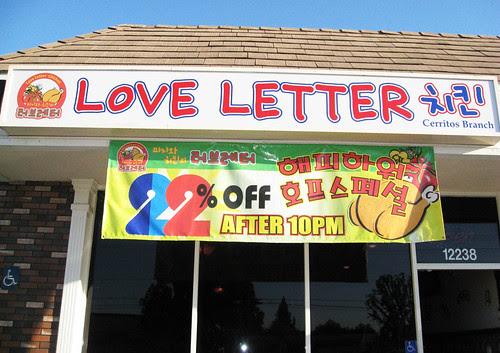 Dinner at Pizza and Chicken Love Letter