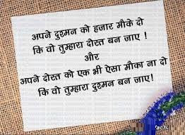 Hindi Fb Image Share Archives Page 10 Of 40 Facebook Image Share