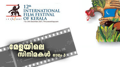 Films Screened in IFFK'07 - Part C