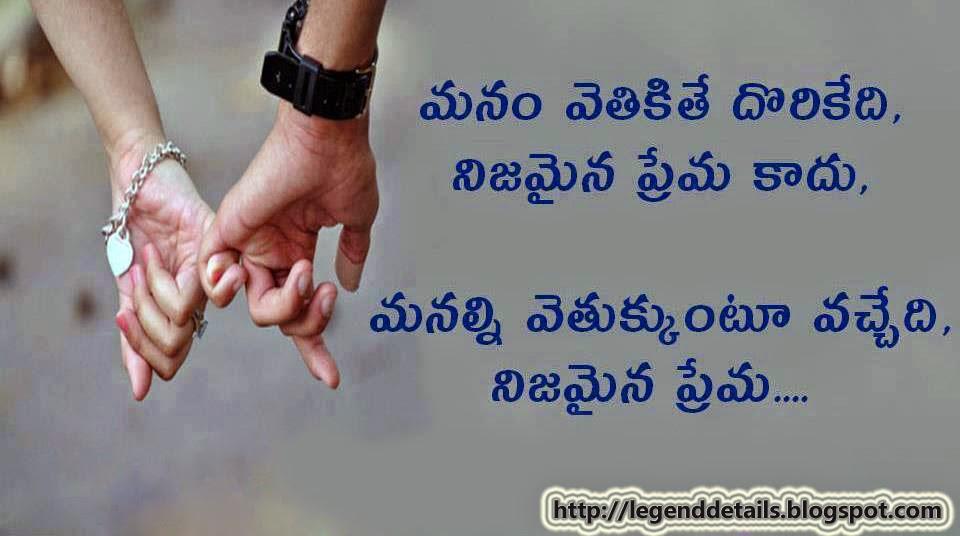 Love Wallpapers Quotes In Telugu Telugu Love Quotes Telugu Love