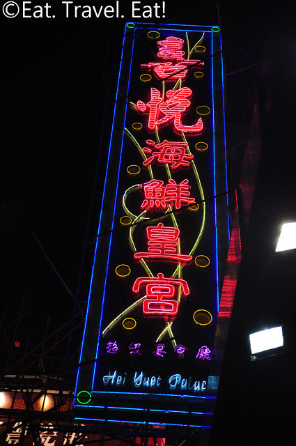 Hei Yuet Seafood Palace Restaurant Neon Sign