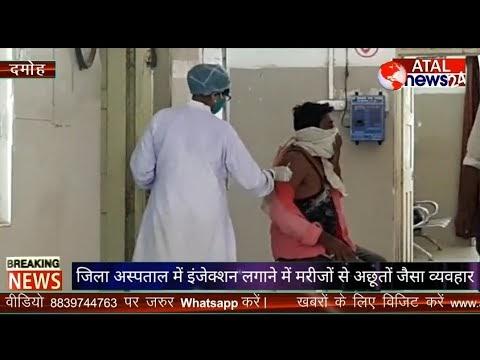 करोड़ों के खर्च के बाद भी स्वास्थ्य सेवाएं फर्श पर.. केंद्रीय मंत्री प्रहलाद पटेल के निर्वाचन क्षेत्र की जिला अस्पताल के गलियारे मे तथा दबंग विधायक रामबाई के क्षेत्र में फर्श पर लेटा कर मरीजो को लगाए जा रहे इंजेक्शन.. वीडियो वायरल