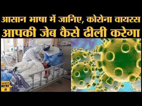 China में फैले Corona Virus की वजह से Medicine और Mobile के दाम बढ़ने वाले हैं  Corona Virus Updates
