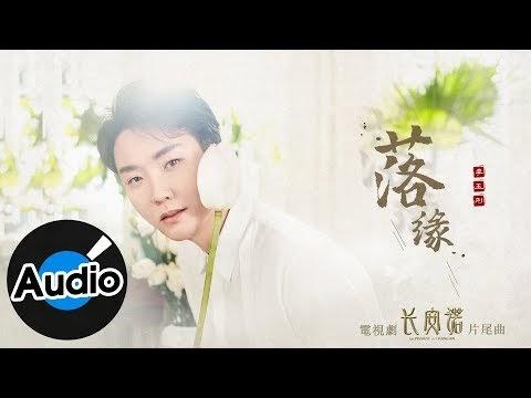 李玉剛 Li Yugang - 落緣 Luo Yuan