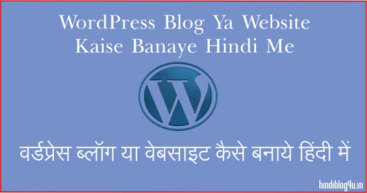 WordPress Blog Kaise Banaye in Hindi - HindiBlog4U