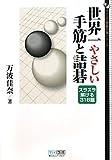マイコミ囲碁文庫シリーズ 世界一やさしい手筋と詰碁 スラスラ解ける318題