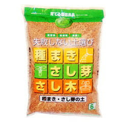 検査済み合格品!専用用土■培養土■種まき・さし芽・さし木の土6l
