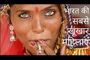 Extreme Lady Dons Of India |VIDEO| भारत की खतरनाक हसीनाएं
