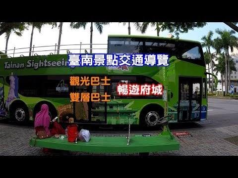 [臺南景點交通導覽] 臺南火車站搭乘觀光巴士和雙層巴士暢遊臺南府城景點,一起作夢,必去25個景點推薦! - KLOOK部落格