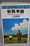 """新戦争論―""""平和主義者""""が戦争を起こす (1981年) (カッパ・ビジネス)"""