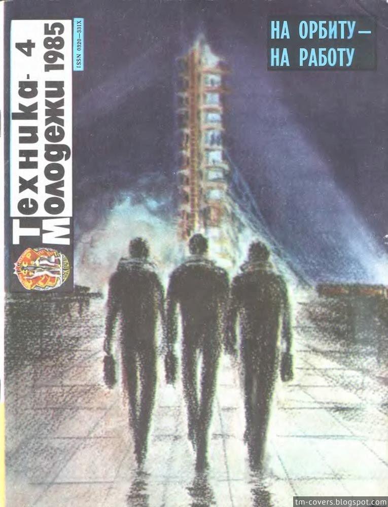 Техника — молодёжи, обложка, 1985 год №4
