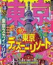 【送料無料】るるぶ東京('14)