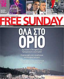 Εφημερίδα Free Sunday -