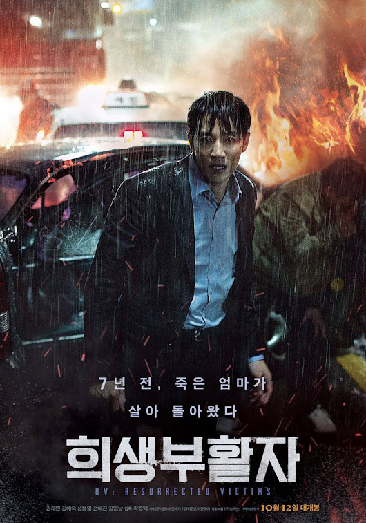 RV: Resurrected Victims (South Korea, 2017) - Review | AsianMovieWeb