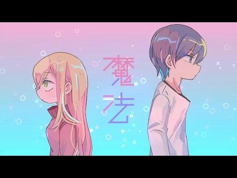 Lirik dan Terjemahan Mahou - Nanawo Akari
