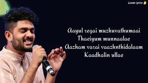 ymate  vera ethuvum thevai illai song lyrics thaarame