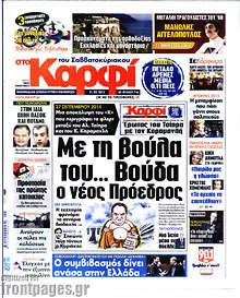 Εφημερίδα στο Καρφί -