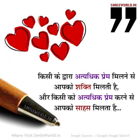 New Love Quotes Hindi