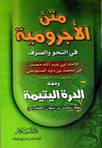 Livres Gratuits à Télécharger Pour Apprendre Larabe Al Dirassa