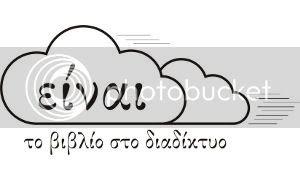 einai.tovivlio.net