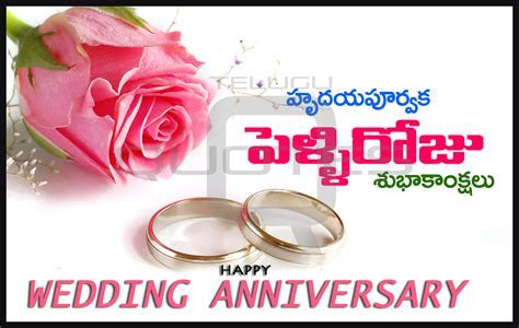 Best Telugu Marriage Anniversary Images Top Wedding