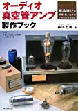 オーディオ真空管アンプ製作ブック