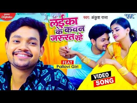 Laika Ke Kawan Jarurat Rahe - Download |MP3-3GP-4K-Lyrics| Ankush Raja | Bhojpuri Video Song 2021