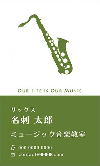 アルトサックス 名刺 音楽柄 音楽デザイン 楽器デザイン 音楽 名刺45
