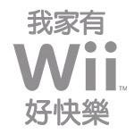 我家有Wii好快樂
