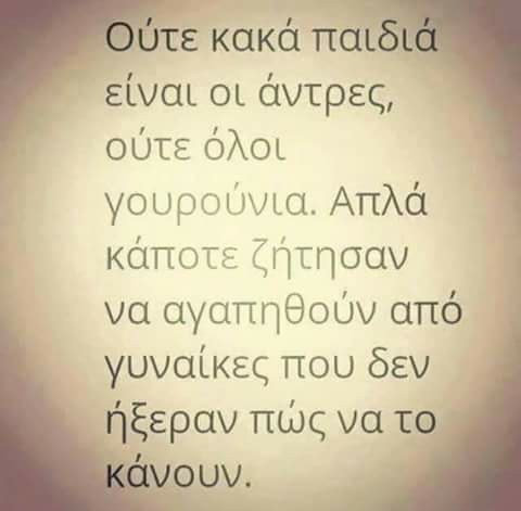 Love Quotes For Him Greek Sbcl Info For