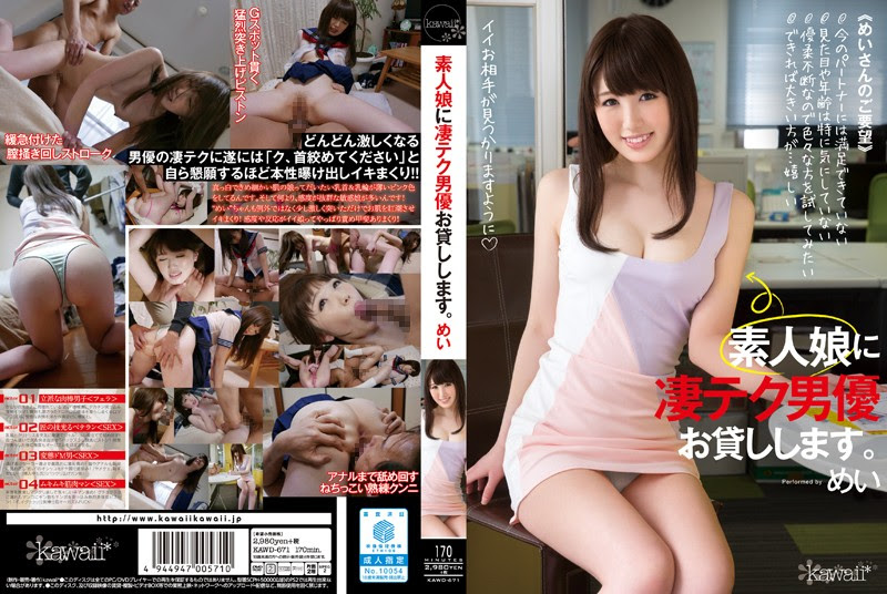 KAWD-671 We Lend Male Actors With Incredible Techniques To Amateur Girls