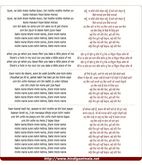 Kyun Na Bole Mose Mohan Lyrics In Hindi
