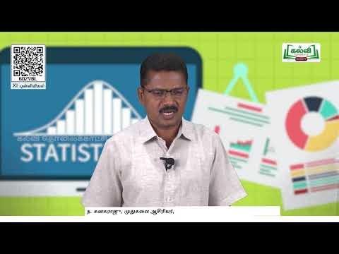 11th  Statistics மைய அளவைகள் மையப்போக்கு அவைகளுக்கு அலகு 5 பகுதி 6 Kalvi TV