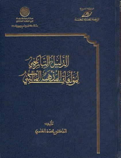 كتاب فقه العبادات على المذهب المالكي pdf