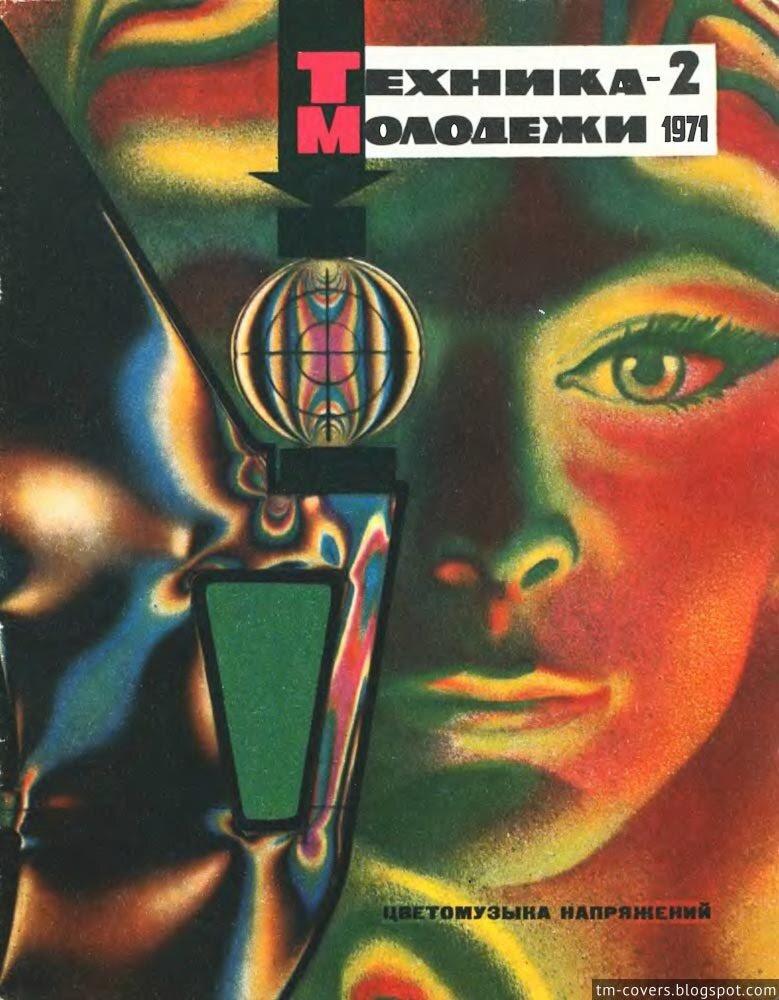 Техника — молодёжи, обложка, 1971 год №2