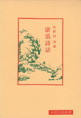 滄浪詩話 (中国古典新書)
