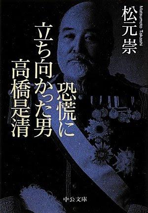 恐慌に立ち向かった男 高橋是清 (中公文庫)