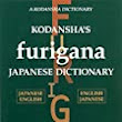 What is the best Japanese dictionary?